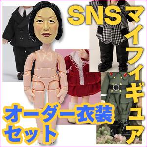 SNSマイフィギュア/11cmタイプ/オーダーメイド衣装