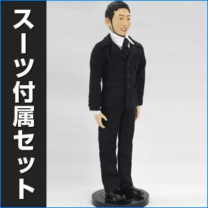 スーツセット/マイアクションフィギュア(男性)