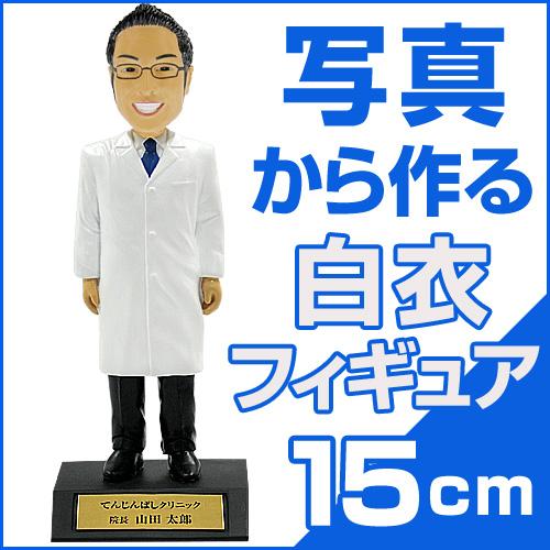 ドクターマイフィギュア/男性医師(白衣ver.聴診器無し)
