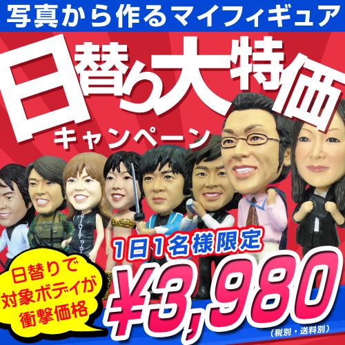 写真から作るマイフィギュアの日替り大特価キャンペーン!