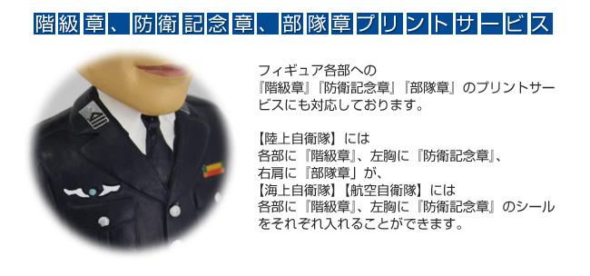 階級章、エンブレム、所属自衛隊名のプリントサービス