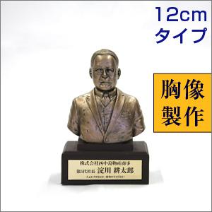胸像製作サービス(高さ約12cm)彫刻確認付き
