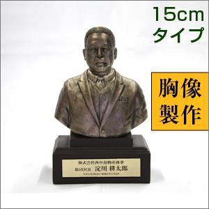 胸像製作サービス(高さ約15cm)彫刻確認付き
