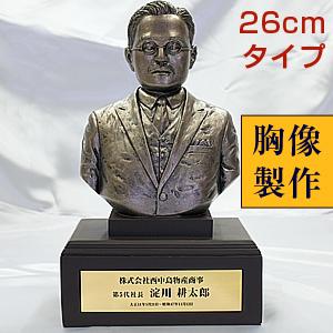 胸像製作サービス(高さ約26cm)彫刻確認付き