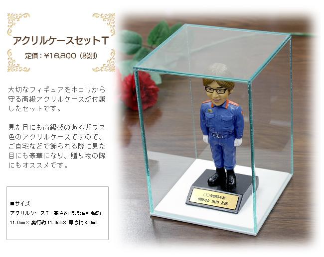 【消防マイフィギュア】アクリルケースセットT