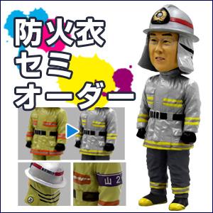 消防マイフィギュア(防火衣セミオーダー)