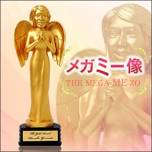あなたの顔の女神像『メガミー像』