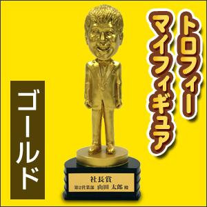 トロフィーマイフィギュア男性タキシード/ゴールド