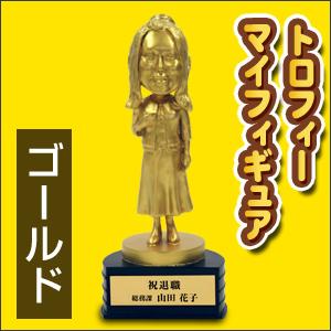 トロフィーマイフィギュア女性スーツ/ゴールド