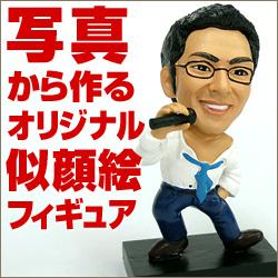 マイフィギュア8cm・カラオケ課長